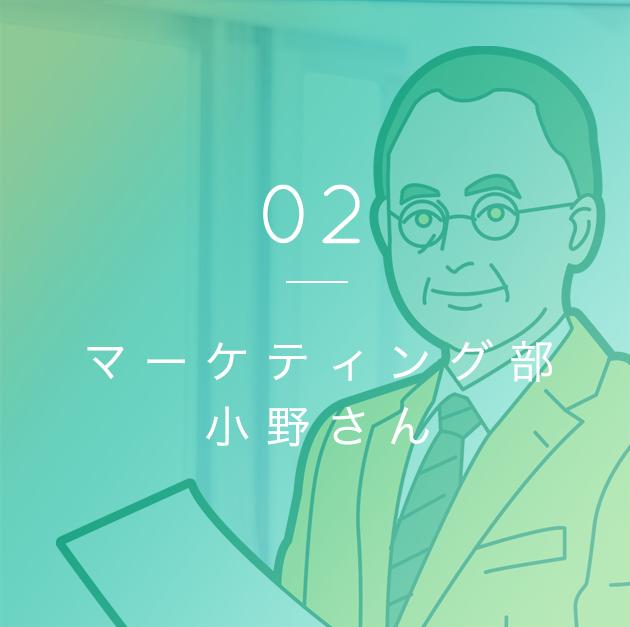 マーケティング部 小野さん