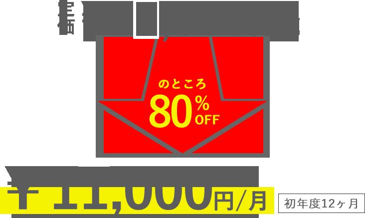 80%OFF