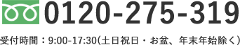 0120-275-319