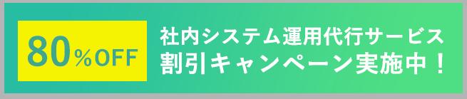 社内システム運用代行サービス割引キャンペーン実施中!